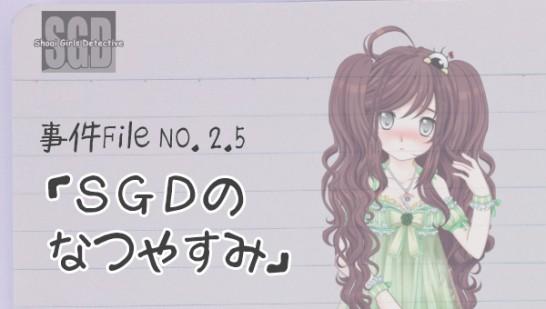 2-01103-SGD_subtitle025