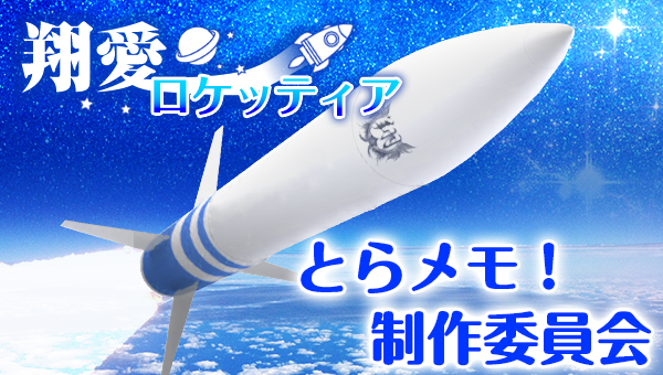 eyecatch_rocket3